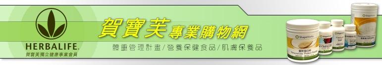 賀寶芙專業購物網(www.herbf.com)-營養食品,保健食品,健康食品,減重,增重